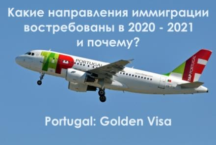 Portugal: Golden Visa