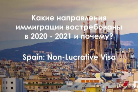 Spain: Non-Lucrative Visa
